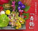 お正月のフラワーアレンジ「舞鶴」正月 花 フラワーアレンジメ...