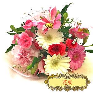 花束あす楽送料無料お花ギフト贈る誕生日敬老お供え