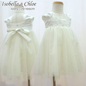 [Cat POS compatible] Baby formal girls import formal dress Isobella & Chloe (Izobella and Chloe) Tulle flower dress (ivory) 70 cm (6 months) Wedding party One Piece This is a bargain item and cannot be returned or exchanged