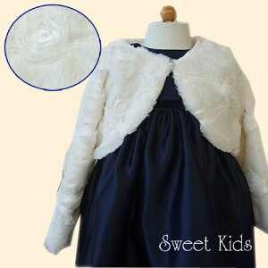 6a0195ba7f77a キッズ 子供ファーボレロ ベビーSWEET KIDS スウィートキッズ リボンフラワー刺繍入りファーボレロ (アイボリー) 80cm 90cm女児  結婚式 長袖 フォーマル アメリ.