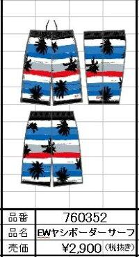 新入荷男児水着大人気デザイン男の子ジュニアEDWIN(エドウィン)ヤシボーダーサーフパンツブルー130cm140cm150cm160cm子供男児海水パンツ送料無料