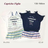 2020年アウトレットジュニア女児水着女の子かわいいCAPRICHOFIGLIATシャツ付きボーダーワンピース2点セットサックス(Tシャツ白)/ピンク(Tシャツネイビー)130cm140cm150cm160cm子供送料無料