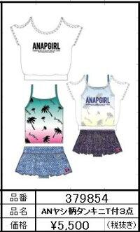 2020年アウトレット人気ブランドジュニア女児水着女の子かわいいANAPGIRL(アナップガール)Tシャツ付きヤシ柄タンキニ3点セット水着グリーン/ブルー140cm150cm160cm子供送料無料