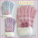 手袋 キッズ 子供 女児リボン付きドット柄もこもこ手袋(キッズフリーサイズ=低学年〜10歳位)ピンク/サックス/パープルもこもこ …