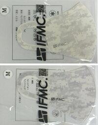 洗えるマスクIFMIC(イフミック)AXF×Belgard(アクセフベルガード)Anti-BacterialMask大人用マスクストレッチ抗菌消臭立体構造ホワイトグレー1枚入りMサイズ飛沫花粉防塵防寒UVカット接触冷感