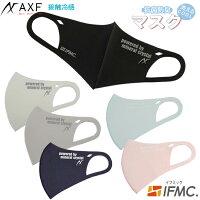 接触冷感洗えるマスクIFMIC(イフミック加工)AXF(アクセフ)Anti-BacterialMask大人用マスクストレッチ3Dフィット立体構造ブラックホワイトグレーネイビーサックス1枚入りSM飛沫花粉防塵UVカット
