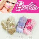 手袋 キッズ 子供 女児Barbie(バービー) ラメヒョウ柄 もこもこ手袋(キッズフリーサイズ=低学年〜10歳位)ベージュ/パープル/…