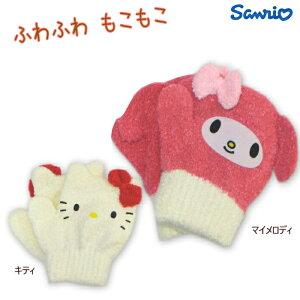 日本製 ベビーかわいい手袋 サンリオ sanrio 手袋 ミトン 子供 女児 女の子ふわふわ もこもこ のびのび ダイカットミトン手袋 ハローキティ マイメロディ(キッズフリーサイズ=2〜6歳)あったか ふんわり 防寒