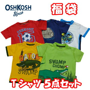 【福袋】数量限定OSHKOSH(オシュコシュ)ラッキーパック福袋男の子半袖Tシャツ5点セット[80cm/9...
