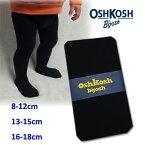 OSHKOSH(オシュコシュ)無地タイツ[黒]8-12cm/13-15cm/16-18cm セール 子供 キッズ トドラー 靴下 スパッツ デニール 売れ筋
