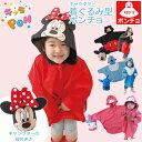 人気キャラクターポンチョ(収納袋付き)ミッキーマウス/ミニーマウス/スティッチ/マイメロディ90cm(適応身長:85〜95cm)子ども キッズ…