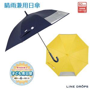 LINE DROPS 紫外線対策 遮熱 遮光 UVカット子供 日傘 キッズ用 晴雨兼用 50cm ネイビー イエロー 無地 キッズ アンブレラ 夏 こども 雨具 ギフト 誕生日 プレゼント 入学準備 入学祝い