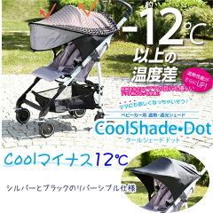 ベビーカー用 遮熱・遮光シェードクールシェード ドットベビーカー 日除け UVカット 日傘 紫外線対策 お出かけ用 赤ちゃん用  夏 プレゼント ギフト