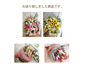 旬のおまかせ花/お届けした画像一覧