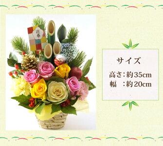 【送料無料】お正月花・迎春アレンジ・サイズ