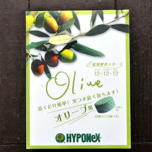 オリーブの肥料-箱入りタイプ