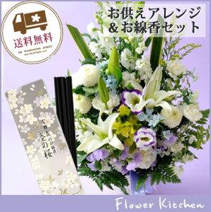 【送料無料】お供え花&お線香セット