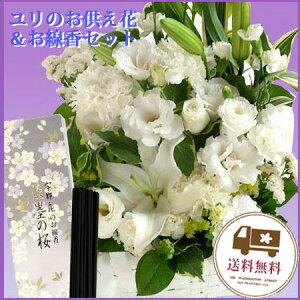 【送料無料】ユリお供え花&お線香セット