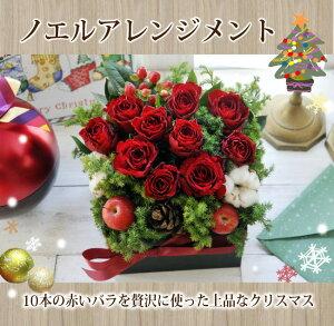 【あす楽】クリスマスギフトノエルアレンジ
