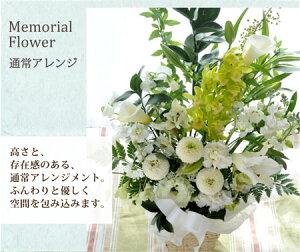 【送料無料】お供え花