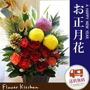 【お正月花】和モダンアレンジ送料無料