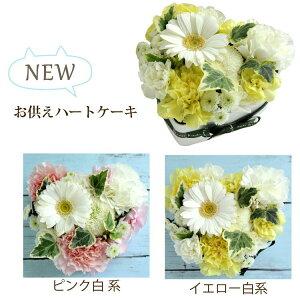 【ペットのお供え花】3199円お供えケーキ・選べるカラー