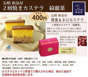 敬老の日プラスワンカステラ400円