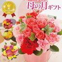 【遅れてごめんね】母の日 花 ギフト バラのアレンジメント