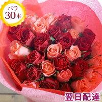 【クール便発送】【あす楽15時】バラ30本花束 お祝い フラワーギフト プレゼント バラ 薔薇 誕生日 記念日 お祝い 生花 花束 結婚祝い画像配信対象外【即日発送】女性 FKAA