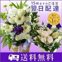 【あす楽15時まで】洋風お供え花 洋花を使った旬のおまかせ供花【生花】...