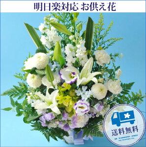 お供え花【送料無料】