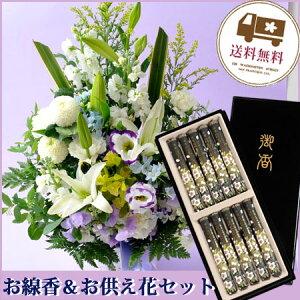 洋花を使ったお供え花+黒塗箱お線香セット