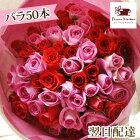50本バラ花束