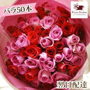旬のおまかせ50本のバラ【送料無料】