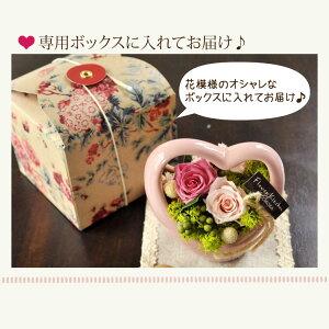 専用ボックス付き【送料無料】プリザーブドフラワーギフト