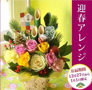 【送料無料】お正月花・迎春アレンジ