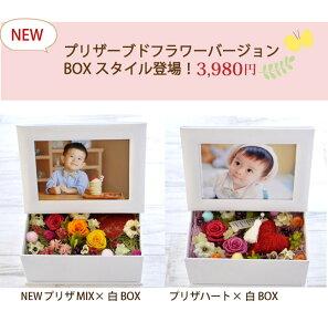 フォトフレームボックスプリザ【送料無料】あす楽