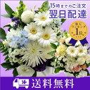 【あす楽受付】洋風お供え花 洋花を使った旬のおまかせ供花 S