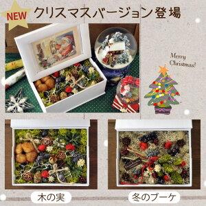 クリスマスギフトフォトフレームボックス【送料無料】あす楽