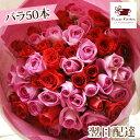 【あす楽15時まで受付】バラ50本花束 お祝い フラワーギフ