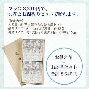 お供え花とお線香のセット【送料無料】