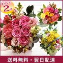 【あす楽受付】バラのアレンジ【生花】フラワー ギフト 薔薇 誕生日【選...
