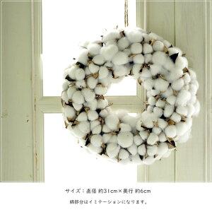 『コットンリース』クリスマス/クリスマスリース/スワッグ/クリスマスギフト/花/記念日/誕生日/結婚祝い/ギフト/お祝いあす楽対応】誕生日プレゼント/出産祝い/バレンタインホワイトデー