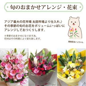 旬のアレンジメント・花束