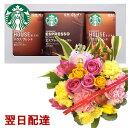 花とコーヒーのセットバラアレンジメントとスターバックスコーヒ