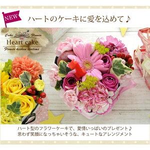 【送料無料】ハート型フラワーケーキ