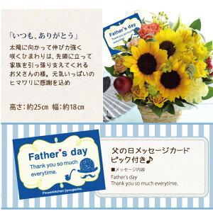 父の日ひまわりアレンジ【送料無料】