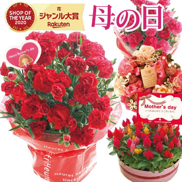 1位:選べる花鉢&リース フラワーギフト(FlowerKitchenJIYUGAOKA)