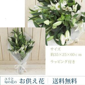 【送料無料】ユリのお供え花束