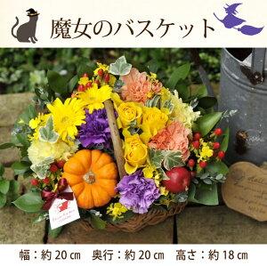 ハロウィン魔女のバスケット【送料無料】